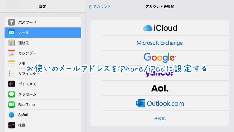 お使いのiPhone/iPadにメールを設定する