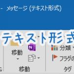Outlook受信メールをテキスト形式で開く