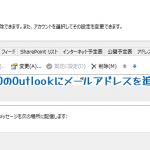 windows10のoutlookにメールアドレスを追加する